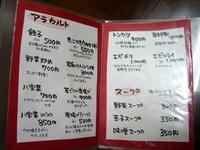 senjyaku-menu2.JPG