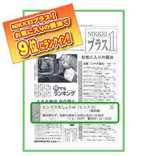 hisikura-nikkei398.jpg