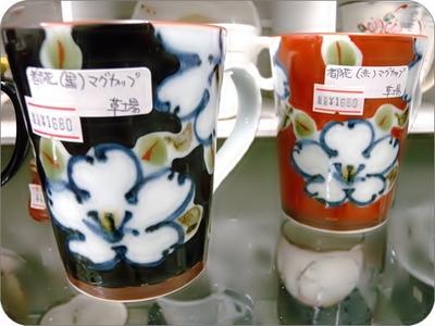 有田焼 マグカップ
