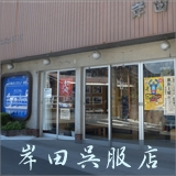 岸田呉服店