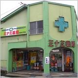 ミナミ薬局