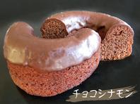 チョコシナモン
