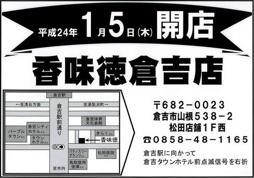 香味徳 平成24年1月5日(木)開店