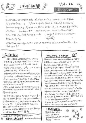 ぱんだ新聞vol.22