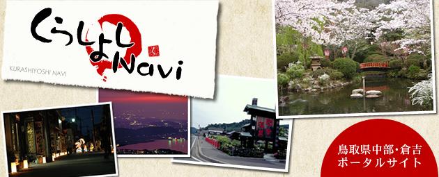 鳥取県中部・倉吉ポータルサイト くらしよしNavi