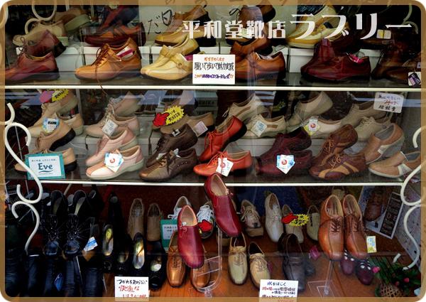 平和堂靴店 ラブリー
