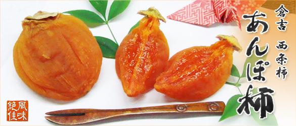 あんぽ柿|鳥取県中部の名産品 |...
