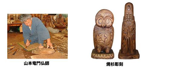 山本竜門仏師と焼杉彫刻