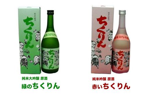 純米大吟醸原酒 「ちくりん(緑)」、純米吟醸原酒 「ちくりん(赤)」