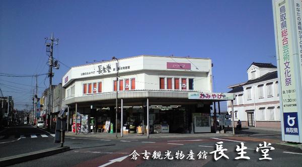 倉吉観光物産館 長生堂