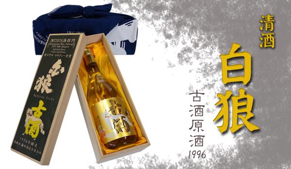 清酒 白狼(ハクロウ) 古酒原酒1996