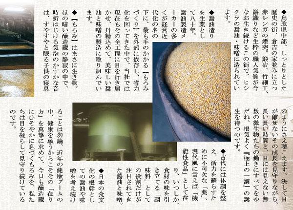 hishikura-rekishi600.jpg