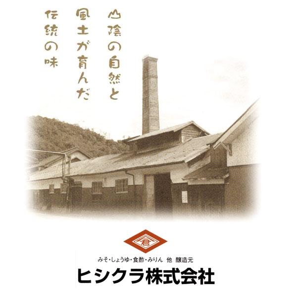 ヒシクラ株式会社