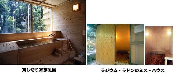ラジウム温泉の「家族風呂」と「ミストハウス」
