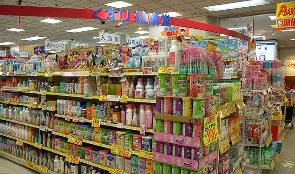 健康堂 パープル店