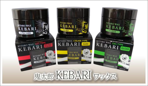 鬼太郎KEBARIワックス