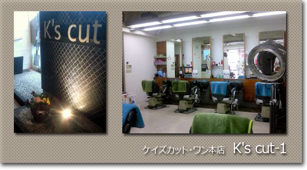 ケイズカット・ワン/K's cut1