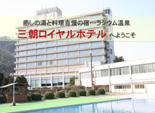 三朝ロイヤルホテル