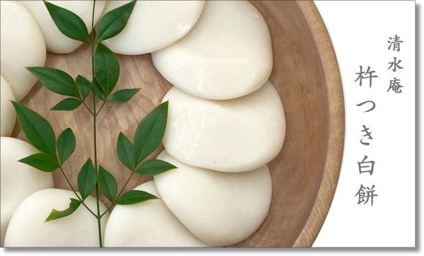 清水庵 杵つき白餅