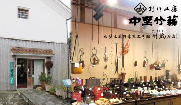 赤瓦三号館 中野竹藝 竹蔵