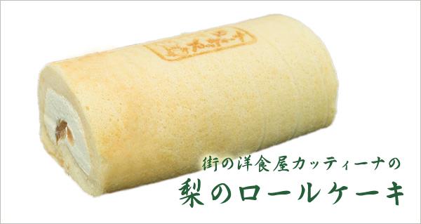 nashi-roll6002.jpg