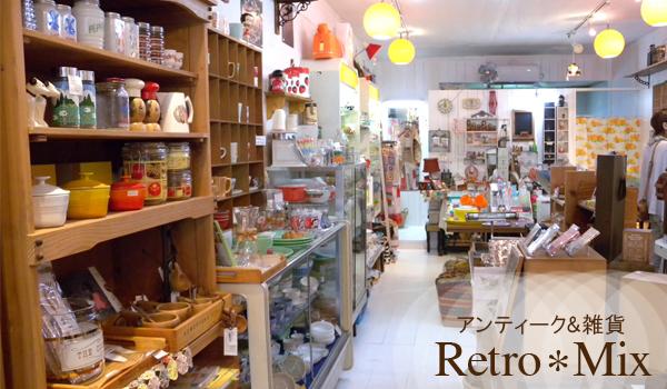 アンティーク&雑貨 Retro*Mix