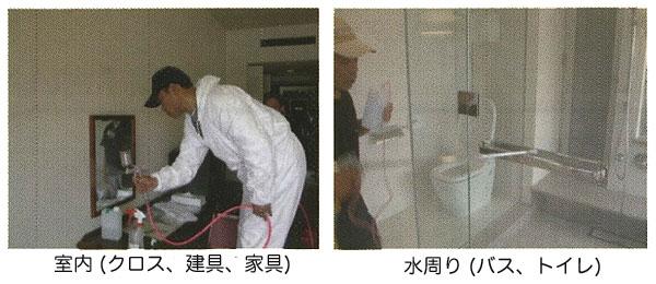 酸化チタンによる家中まるごとコーティング