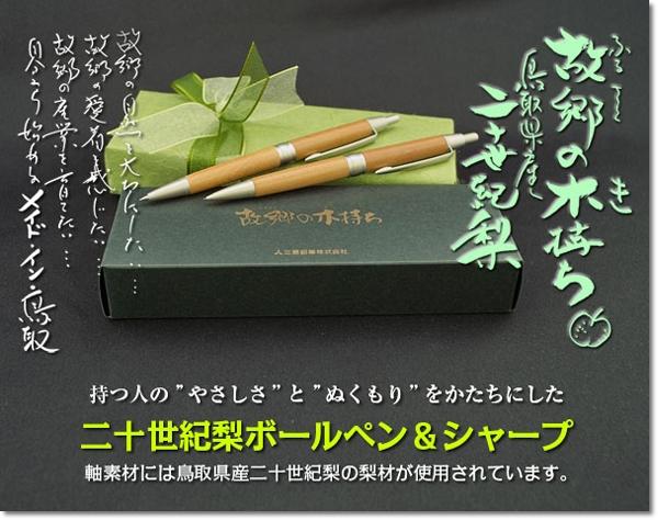 二十世紀梨 ボールペン&シャープペン