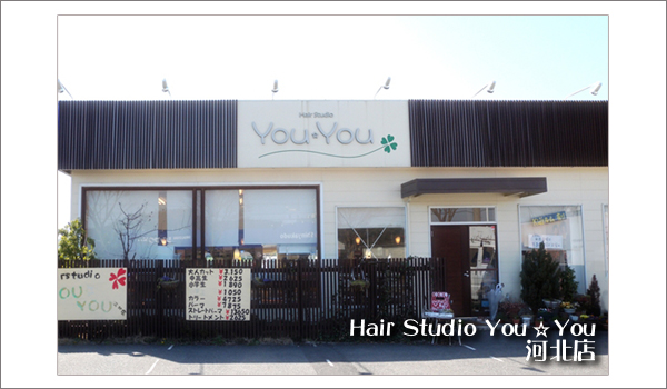 Hair Studio You☆You河北店