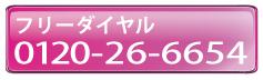 フリーダイヤル 0120-26-6654