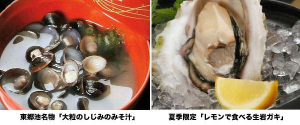 東郷池名物「しじみのみそ汁」、夏季限定「生岩ガキ」