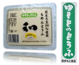 yumoto111.jpg