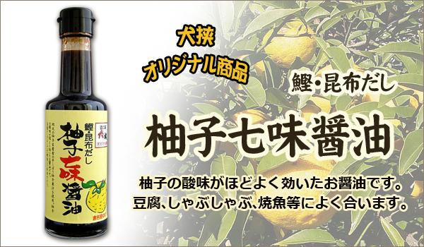 柚子七味醤油