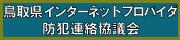 鳥取県インターネット防犯連絡協議会