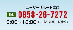 ユーザーサポート窓口:0858-26-7272 受付時間/9:00~18:00(日・祝・休業日を除く)