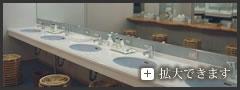 大浴場化粧室