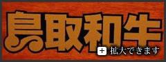 後楽は鳥取和牛販売指定店です