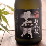 八潮 純米吟醸 黒門
