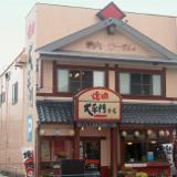 焼肉屋 大平門