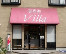 美容室ヴィラ 【新・美的髪見】