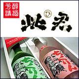 純米大吟醸原酒「ちくりん」