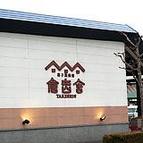 倉吉舎 (くらよしや)