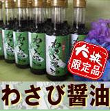 わさび醤油 (犬挟限定品)