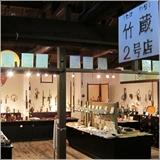 中野竹藝 竹蔵 二号店