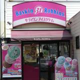 サーティーワンアイスクリーム倉吉店