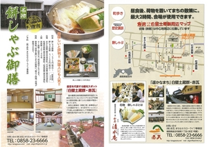 akagawara-mochi.jpg