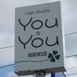 Hair Studio You☆You 昭和町店