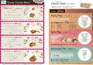 Cafe Dining  CREAS MERY(クリーズマリー)11月チラシ1