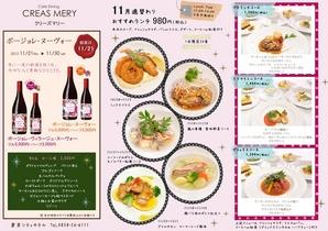 Cafe Dining  CREAS MERY(クリーズマリー)11月チラシ2