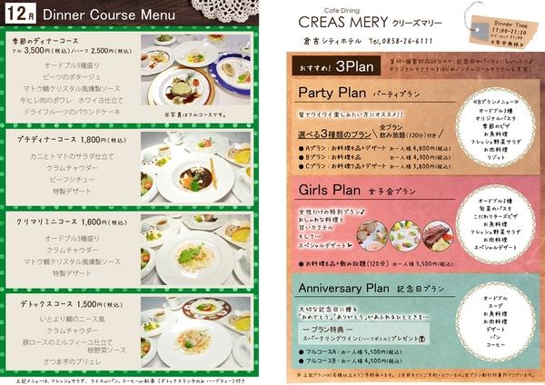 CREAS MERY(クリーズマリー)パーティープラン、ディナーコース